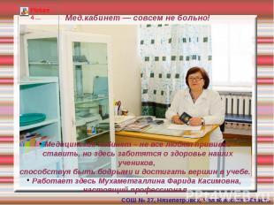 Мед.кабинет — совсем не больно! Медицинский кабинет – не все любят прививки став
