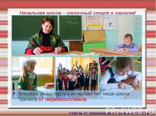 Начальная школа – отличный старт к знаниям! Впервые за последние несколько лет н