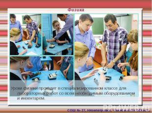 Физика Уроки физики проходят в специализированном классе для лабораторных работ