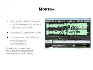 Монтаж Синхронизация порядка следования и наложения звуковых дорожек Удаление шу
