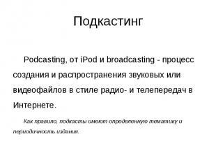 Подкастинг Podcasting, от iPod и broadcasting - процесс создания и распространен