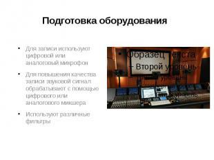 Подготовка оборудования Для записи используют цифровой или аналоговый микрофон Д