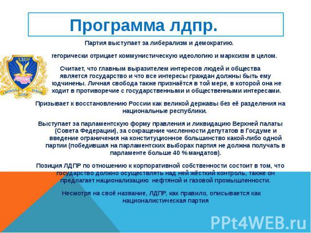 избирательная программа партии лдпр