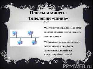 Достоинства: отказ одного из узлов не влияет на работу сети в целом, сеть легко