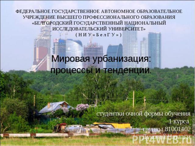 Мировая урбанизация: процессы и тенденции.