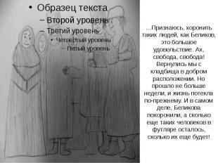 …Признаюсь, хоронить таких людей, как Беликов, это большое удовольствие. Ах, сво