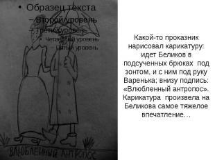 Какой-то проказник нарисовал карикатуру: идет Беликов в подсученных брюках под з