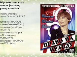 Елена Юрьевна снималась во многих фильмах, например таких как: Кухня (роль Элеон