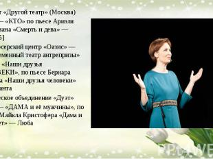 Проект «Другой театр» (Москва) 2009 — «КТО» по пьесе Ариэля Дорфмана «Смерть и д