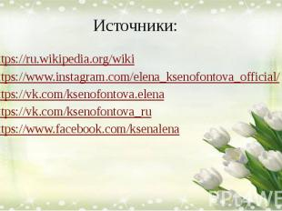 Источники: https://ru.wikipedia.org/wiki https://www.instagram.com/elena_ksenofo