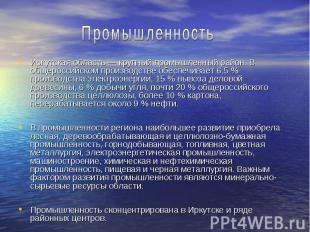Иркутская область — крупный промышленный район. В общероссийском производстве об