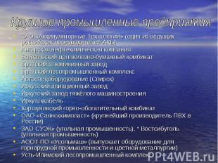 ЗАО «Аккумуляторные Технологии» (один из ведущих российских производителей АКБ)