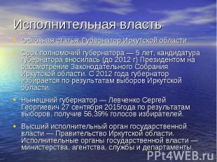 Основная статья: Губернатор Иркутской области Основная статья: Губернатор Иркутс