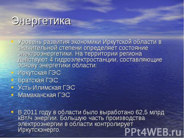 Уровень развития экономики Иркутской области в значительной степени определяет состояние электроэнергетики. На территории региона действуют 4 гидроэлектростанции, составляющие основу энергетики области: Уровень развития экономики Иркутской области в…