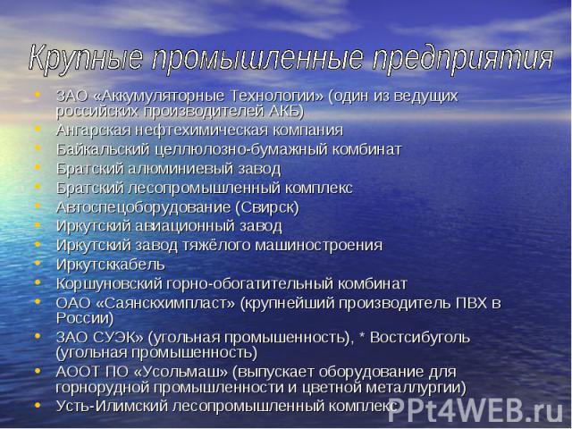ЗАО «Аккумуляторные Технологии» (один из ведущих российских производителей АКБ) ЗАО «Аккумуляторные Технологии» (один из ведущих российских производителей АКБ) Ангарская нефтехимическая компания Байкальский целлюлозно-бумажный комбинат Братский алюм…