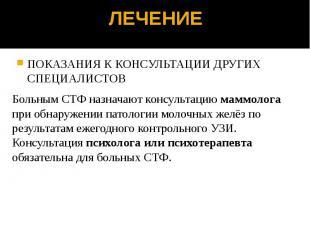 ЛЕЧЕНИЕ ПОКАЗАНИЯ К КОНСУЛЬТАЦИИ ДРУГИХ СПЕЦИАЛИСТОВ Больным СТФ назначают консу