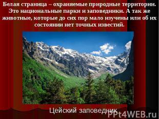 Белая страница – охраняемые природные территории. Это национальные парки и запов