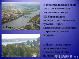 Волга продолжает свой путь по таежным и смешанным лесам. Волга продолжает свой п