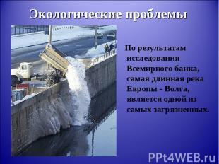 По результатам исследования Всемирного банка, самая длинная река Европы - Волга,