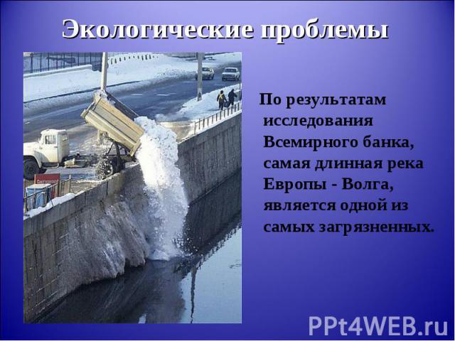 По результатам исследования Всемирного банка, самая длинная река Европы - Волга, является одной из самых загрязненных. По результатам исследования Всемирного банка, самая длинная река Европы - Волга, является одной из самых загрязненных.