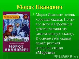 Мороз Иванович очень хорошая сказка. Почти все дети и взрослые в детстве читали