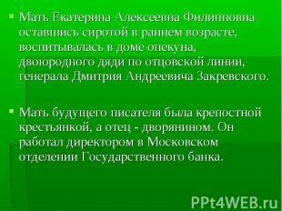 Мать Екатерина Алексеевна Филипповна оставшись сиротой в раннем возрасте, воспит