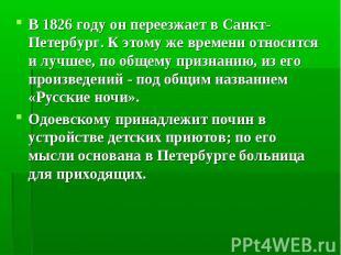 В 1826 году он переезжает в Санкт-Петербург. К этому же времени относится и лучш