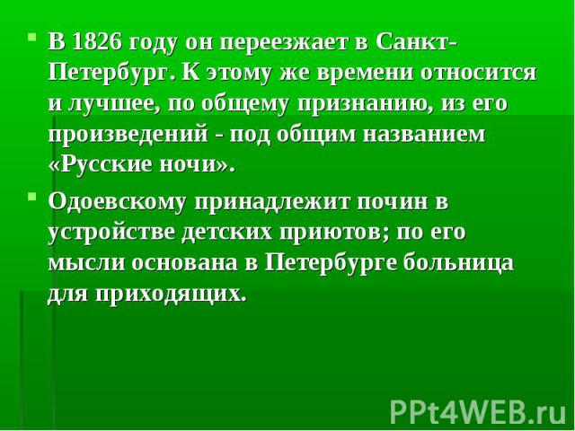 В 1826 году он переезжает в Санкт-Петербург. К этому же времени относится и лучшее, по общему признанию, из его произведений - под общим названием «Русские ночи». В 1826 году он переезжает в Санкт-Петербург. К этому же времени относится и лучшее, по…