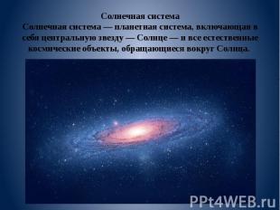 Солнечная система Солнечная система — планетная система, включающая в себя центр