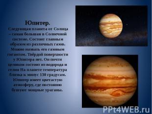Юпитер. Следующая планета от Солнца – самая большая в Солнечной системе. Состоит