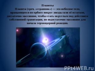 Планеты Планета (греч. «странник») — это небесное тело, вращающееся по орбите во