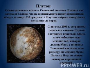 Плутон. Самая маленькая планета Солнечной системы. Планета так далека от Солнца,