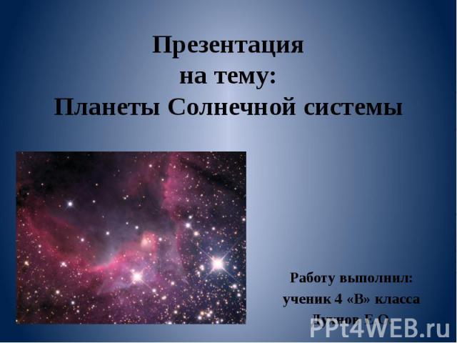 Презентация на тему: Планеты Солнечной системы Работу выполнил: ученик 4 «В» класса Духнов Е.О.