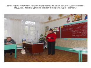 Затем Марина Николаевна напомнила родителям, что самое большое чудо в их жизни –