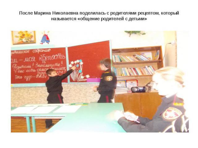 После Марина Николаевна поделилась с родителями рецептом, который называется «общение родителей с детьми»