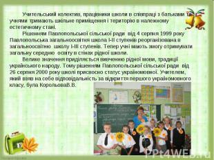 Учительський колектив, працівники школи в співпраці з батьками та учнями тримают