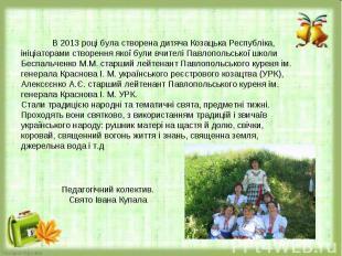 В 2013 році була створена дитяча Козацька Республіка, ініціаторами створення яко