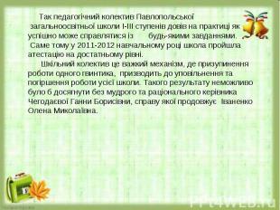 Так педагогічний колектив Павлопольської загальноосвітньої школи І-ІІІ ступенів