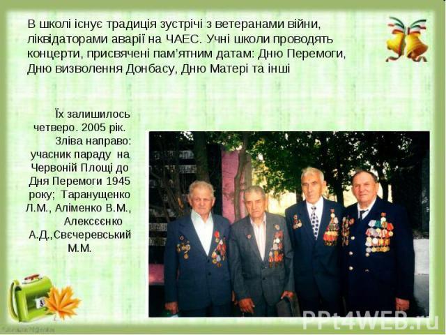 В школі існує традиція зустрічі з ветеранами війни, ліквідаторами аварії на ЧАЕС. Учні школи проводять концерти, присвячені пам'ятним датам: Дню Перемоги, Дню визволення Донбасу, Дню Матері та інші