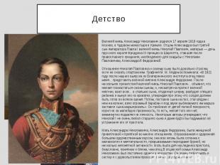 Детство Великий князь Александр Николаевич родился 17 апреля 1818 года в Москве,