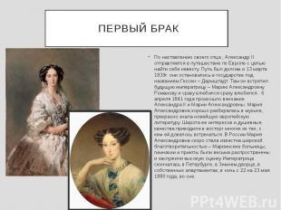 ПЕРВЫЙ БРАК По наставлению своего отца , Александр II отправляется в путешествие