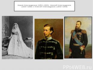 Мария Александровна (1853—1920), Николай Александрович (1843—1865) и Алексей Але