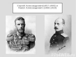 Сергей Александрович(1857-1905) и Павел Александрович (1860-1919)
