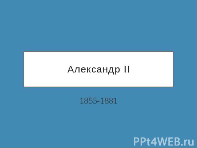 Александр II 1855-1881