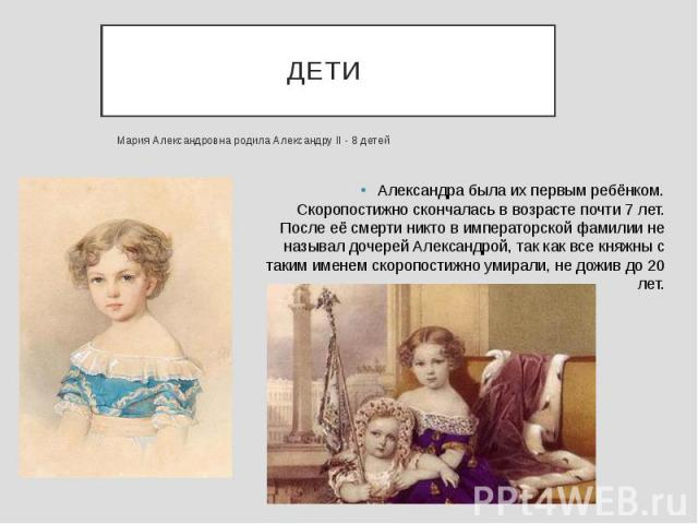 ДЕТИ Мария Александровна родила Александру II - 8 детей