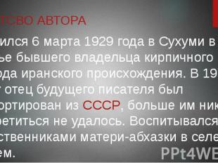 Родился 6 марта 1929 года в Сухуми в семье бывшего владельца кирпичного завода и