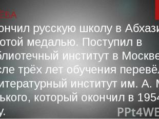 УЧЁБА Окончил русскую школу в Абхазии с золотой медалью. Поступил в Библиотечный