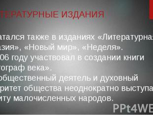 ЛИТЕРАТУРНЫЕ ИЗДАНИЯ Печатался также в изданиях «Литературная Абхазия», «Новый м