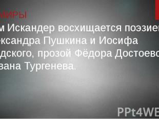 КУМИРЫ Сам Искандер восхищается поэзией Александра Пушкина и Иосифа Бродского, п