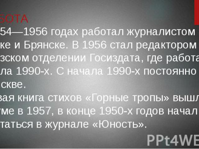 РАБОТА В 1954—1956 годах работал журналистом в Курске и Брянске. В 1956 стал редактором в абхазском отделении Госиздата, где работал до начала 1990-х. С начала 1990-х постоянно живёт в Москве. Первая книга стихов «Горные тропы» вышла в Сухуме в 1957…